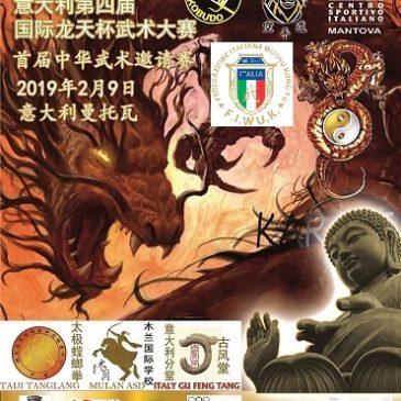 """2019意大利""""国际龙天杯"""" 武术大赛"""
